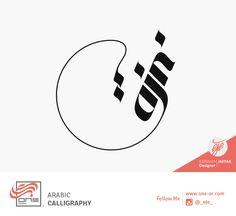 qaza___arabic_calligraphy_by_ebrahim_jaffar_by_one_bh-d73xqs2.jpg 784×718 pixels