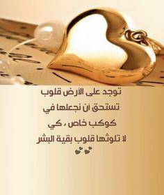 قلوب جميلة