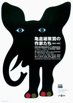 Japanese Poster: Yusaku Kamekura Award 1999 - 2010. 2011 - Gurafiku: Japanese Graphic Design