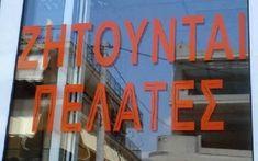 30 αστείες και ελληνικές φωτογραφίες γεμάτες χιούμορ και σάτιρα – διαφορετικό Dream Song, Greek Quotes, Funny Jokes, Funny Shit, Lol, Neon Signs, Songs, Humor, Funny Things