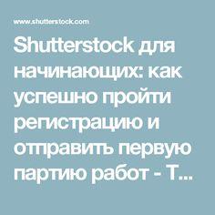Shutterstock для начинающих: как успешно пройти регистрацию и отправить первую партию работ - The Shutterstock Blog