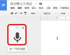 竹林資訊站 | 免費語音輸入法