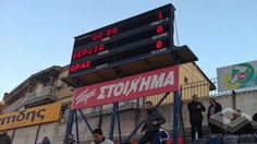 Groundlager - Veria – Stadio Verias