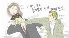 Chief Kim art work Jung Hye Sung, Chief Kim, Namgoong Min, Dramas, Art Work, Comedy, Fictional Characters, Artwork, Work Of Art