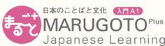 """MARUGOTO+ (MARUGOTO Plus) is a website where users can learn about Japanese language and culture alongside  the contents of """"Marugoto: Japanese Language and Culture"""", a coursebook which uses the JF Standard as a basis."""