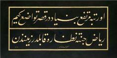 O rütbe mürtefi' bünyâddır kasr-ı tevâzu' kim Riyâz-ı Cennet'e nezâre kâbildir zemininden A.A.Efendi