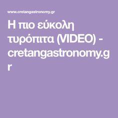 Η πιο εύκολη τυρόπιτα (VIDEO) - cretangastronomy.gr