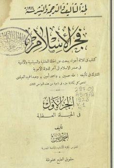 فجر الإسلام أحمد أمين ط لجنة التأليف Pdf Arabic Calligraphy
