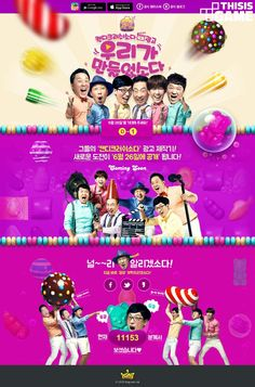 캔디크러쉬소다 TV 캠페인 2탄, 비하인드 스토리 - 1부 - 연재 - 디스이즈게임