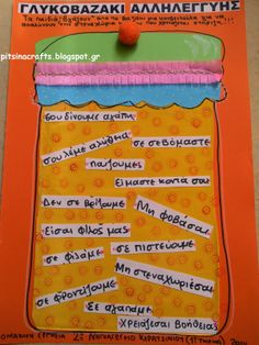 Pitsina Περήφανη Νηπιαγωγός (Greek kindergarten teacher) : ΕΘΕΛΟΝΤΙΣΜΟΣ ΚΑΙ ΣΧΟΛΙΚΗ ΒΙΑ- ΕΚΦΟΒΙΣΜΟΣ
