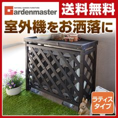 Mountain goodness (YAMAZEN) Garden master air conditioner cover KOAC-8735 (DBR) air conditioning outdoor unit cover air conditioning rack