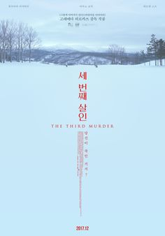 The Third Murder [aka Sandome no satsujin] by Hirokazu Kore-eda Graphic Design Projects, Graphic Design Posters, Graphic Design Inspiration, Typography Design, Id Design, Layout Design, Design Ideas, Book Cover Design, Book Design