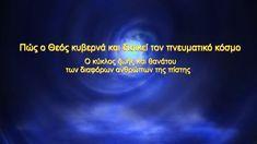 «Ο Ίδιος ο Θεός, ο Μοναδικός (Ι') Ο Θεός είναι η Πηγή της Ζωής των Πάντω... Weather, Weather Crafts