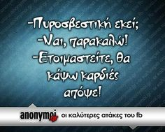 Find images and videos about funny and greek quotes on We Heart It - the app to get lost in what you love. Greek Memes, Funny Greek Quotes, Favorite Quotes, Best Quotes, Funny Statuses, Clever Quotes, Stupid Funny Memes, Hilarious, Funny Stuff