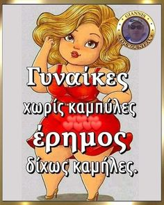 Cute Miss You, Funny Greek, Epic Quotes, Funny Memes, Jokes, Greek Quotes, Ladies Day, My Dream Home, Kids And Parenting