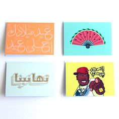 Our new cards are available in Amman, Al Khobar and online  #GreetingCard #Gift #Yislamoo