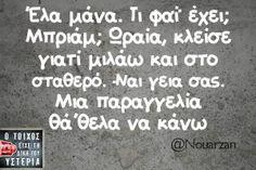 Έλα μάνα. Τι φαΐ έχει;… Funny Greek, Funny Statuses, Greek Quotes, Just Kidding, Funny Pictures, Funny Pics, Funny Quotes, Jokes, Funny Stuff