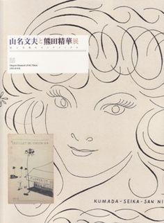 山名文夫 - Google 検索