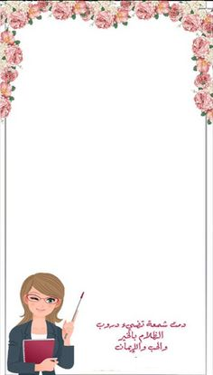 خلفيات عن يوم المعلم بحث Google Phone Screen Wallpaper Screen Wallpaper Wallpaper