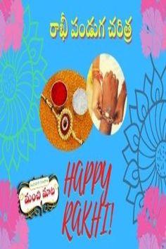 రాఖీ పండుగ వచ్చింది అంటే చాలు ( Raksha Bandhan History In Telugu ) ఒకలాంటి ఉచ్చాహమ్ ఉరకలు వేస్తూ ఉంటుంది అసలు రాఖీ అంటే ఏమిటి ఈ రక్షాబంధన్ what-is-raksha-bandhan-రాఖీ-పండుగ-చరిత్ర-manchi-mata-మంచి-మాట-గురించినా విషయాలు ఏమూన్నాయో తెలుసుకుందాము ఆగస్టు నెల వచ్చింది అంటే చాలు ప్రపంచవ్యాప్తంగా ఉన్న భారతీయులు అంతా రాఖీ పండుగా ఏ రోజున వచ్చిందా కాలెండర్స్ ని తిరగేస్తూ ఉంటారు రక్త సంబంధాలు ఉన్నా లేకున్నా అన్నా చెల్లెళ్ళు అనుభందాన్ని పంచే పండుగే రాఖీ కుల మతాలకు అతీతంగా చేసుకొనే వెడుకే ఇది. Raksha Bandhan History, Happy Rakhi, Telugu