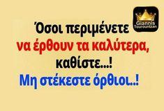 Funny Greek Quotes, Funny Jokes, Wisdom, Lol, Smile, Humor, Husky Jokes, Jokes, Fun