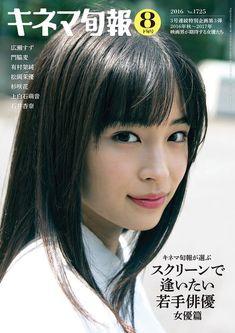 Suzu Hirose | Сузу Хиросе (広瀬すず)