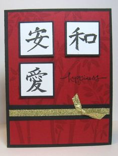 Red for Japan by heyheypaula - Cards and Paper Crafts at Splitcoaststampers