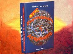 ΤΟ ΚΟΥΤΣΑΒΑΚΙ: Ένα χρήσιμο βιβλίο για το εργατικό κίνημα Κυκλοφορεί αυτές τις μέρες στα βιβλιοπωλεία ένα χρήσιμο βιβλίο για το εργατικό και το κομμουνιστικό κίνημα στη χώρα μας. Το βιβλίο φέρει τον τίτλο ««Π.Α.ΜΕ. : ΣΥΣΠΕΙΡΩΣΗ Ή ΑΠΟΜΟΝΩΣΗ;». Συγγραφέας του είναι ο Γιώργος Κρίκας, ένας άνθρωπος που όλα αυτά τα χρόνια δούλεψε στον κεντρικό μηχανισμό του ΠΑΜΕ, από την πρώτη ημέρα της ίδρυσής του, αλλά και στην ΕΣΑΚ παλιότερα.