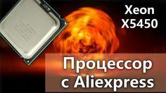 Процессор с Aliexpress Xeon X5450