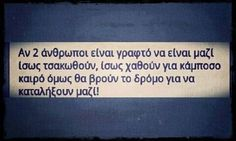 greek quotes on we heart it Best Quotes, Love Quotes, Funny Quotes, Life In Greek, I Still Miss You, Greek Quotes, English Quotes, Lyrics, How Are You Feeling