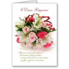 Russian Birthday Roses And Lilies Card