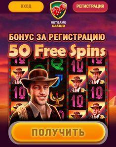 50 в казино бездепозитный бонус