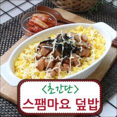 맛있는 요리 레시피스토리 - <스팸마요 덮밥> ... : 카카오스토리