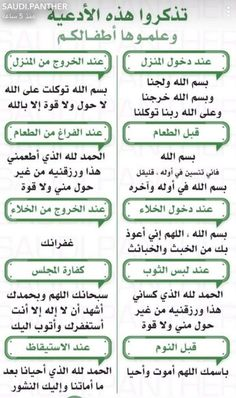 Pin by Sarah Hayk on Hadithe Quran Quotes Love, Islamic Love Quotes, Muslim Quotes, Islamic Inspirational Quotes, Religious Quotes, Words Quotes, Life Quotes, Qoutes, Islam Beliefs