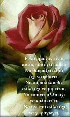 Everyday Quotes, Greek Words, Spiritual Path, Greek Quotes, Wise Words, Bible Verses, Prayers, Life Quotes, Wisdom