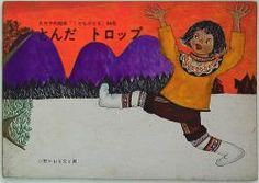 こどものとも84号(1963年03月) 小野かおる とんだトロップ (月報欠)