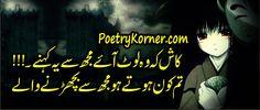 nice Urdu Poetry | Kaash Ke Woh