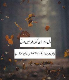 Broken Love Quotes, Love Quotes In Urdu, Missing Quotes, Ali Quotes, Urdu Quotes, Short Quotes, Islamic Quotes, Qoutes, Love Romantic Poetry
