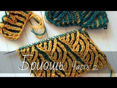 """Как вязать узоры в технике """"Бриошь"""". Часть 2. Brioche knitting. - YouTube"""