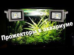 Прожекторы в аквариум - YouTube