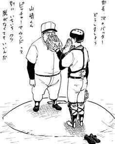 #サラリーマン山崎シゲルシーズン3 vol.107