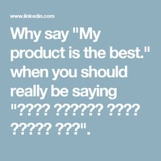 """Why say """"My product is the best."""" when you should really be saying """"मेरे उत्पाद सबसे अच्छा है।""""."""