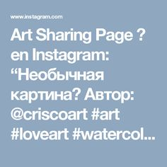 "Art Sharing Page 🎨 en Instagram: ""Необычная картина😉  Автор: @criscoart  #art #loveart #watercolor #акварель #графическиерисунки #современноеискусство #картины #искусство"""