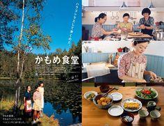 카모메 식당 (かもめ食堂: Kamome Diner, 2006) > 테마노트   민트다이어리 Ver 3.0