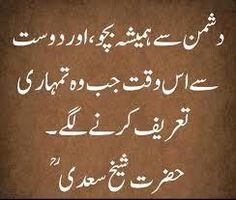 نتيجة بحث الصور عن urdu islamic quotes two line