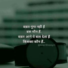 48217898 and Whatsapp Status videos in Hindi, Gujarati, Marathi Hindi Quotes Images, Hindi Words, Life Quotes Pictures, Hindi Quotes On Life, Real Life Quotes, Reality Quotes, Poetry Quotes, True Quotes, Hindi Qoutes