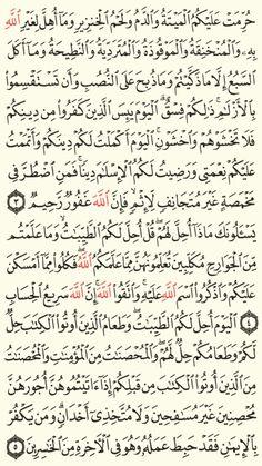سورة المائدة  الجزء السادس  الجزء السادس الصفحة(107)