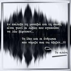 Λυπάμαι. . . . . . Best Quotes, Love Quotes, Like A Sir, Love Actually, Greek Words, Greek Quotes, Relationship Quotes, Wise Words, Philosophy