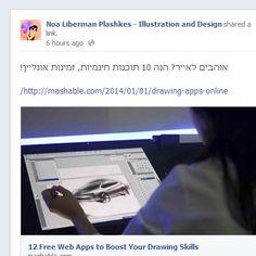 עשר תוכנות ציור חינמיות, זמינות אונליין http://mashable.com/2014/01/01/drawing-apps-online