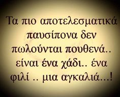 Greek Words, Greek Quotes, Meant To Be, Thats Not My, Lyrics, Life Quotes, Poetry, Thoughts, Writing